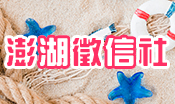 澎湖徵信社